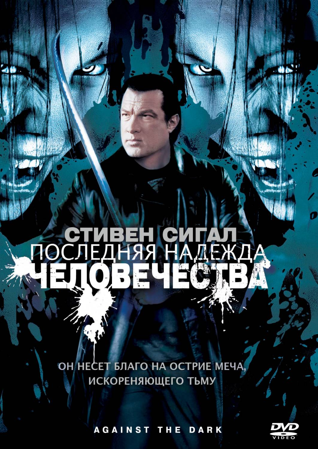Смотреть кино онлайн Последняя надежда человечества (2009) онлайн/Against the Dark:«He lives by the sword. They will die by it.» Online