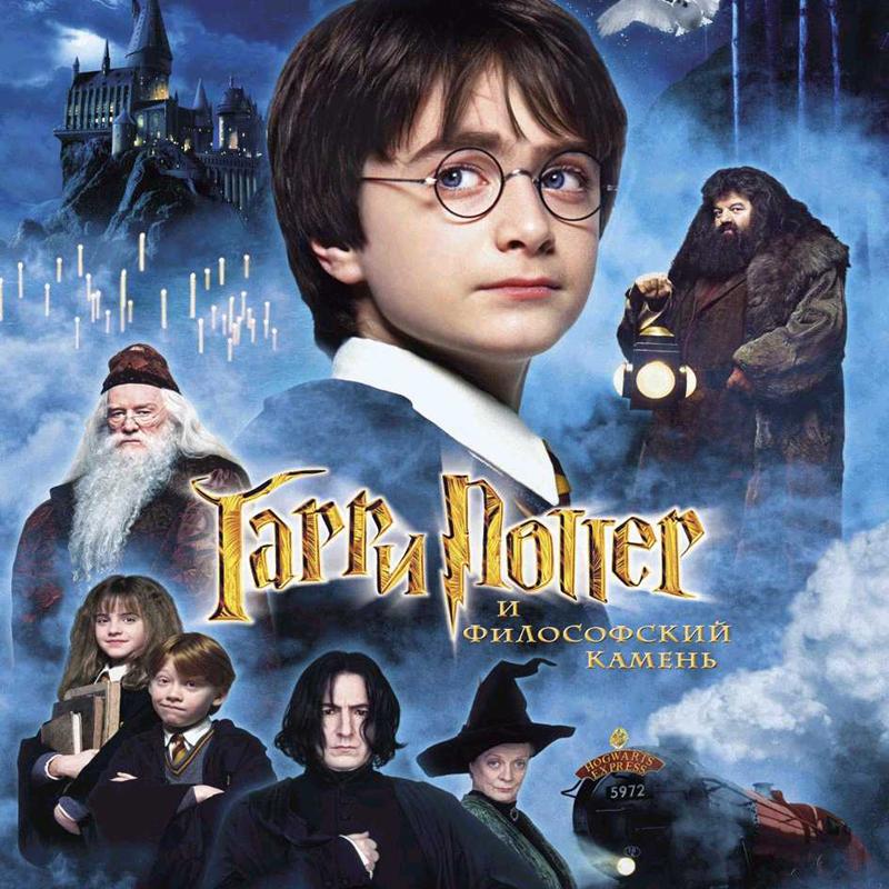 Кино онлайн Гарри Поттер и философский камень  /  Harry Potter and the Sorcerer's Stone (2001)