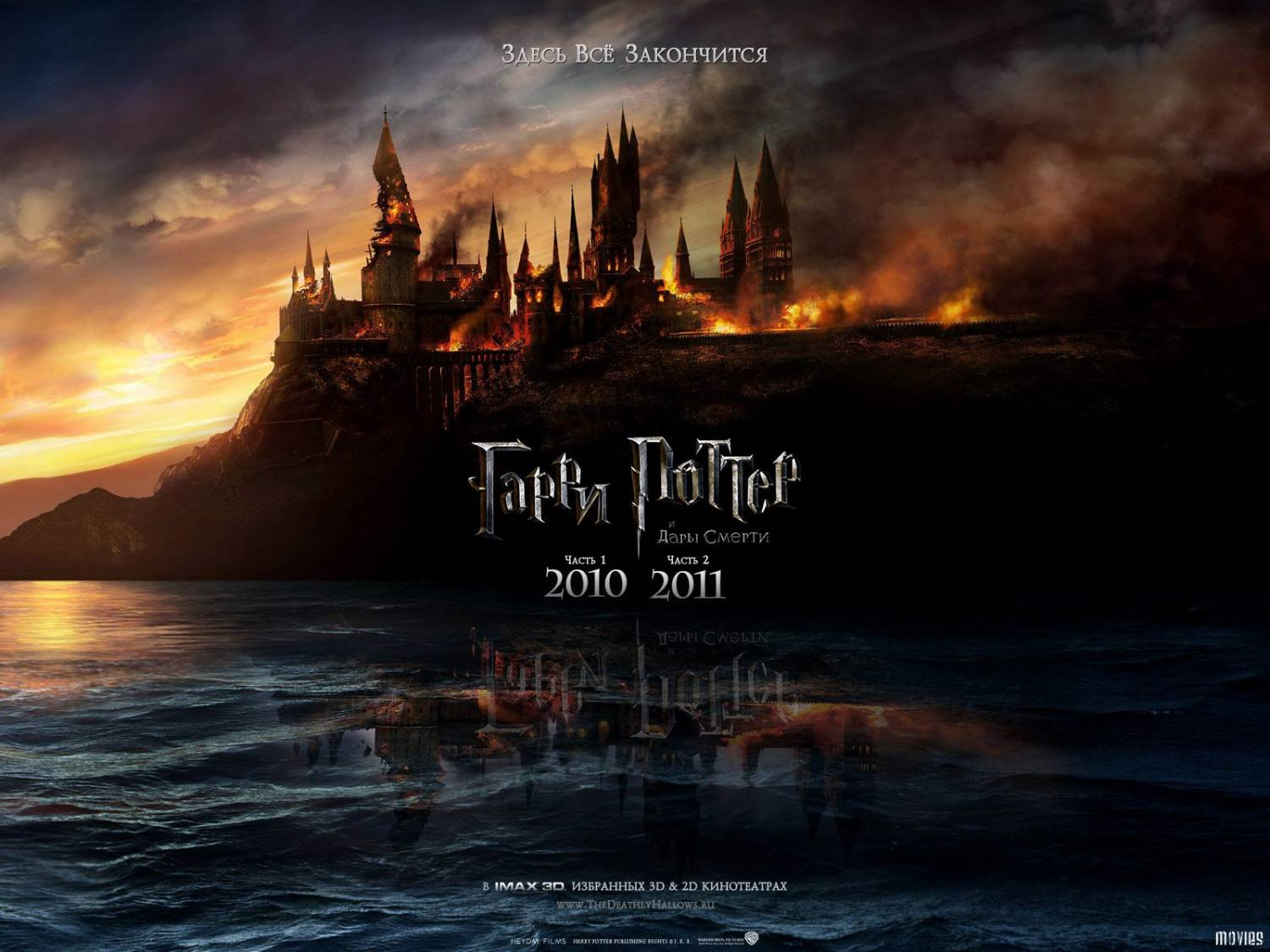 Кино онлайн Гарри Поттер и Дары смерти 7: Часть 1/Harry Potter 7 and the Deathly Hallows: Part 1 2010